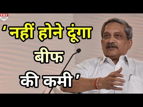 Manohar Parrikar के Beef वाले बयान पर VHP ने मांगा Resign