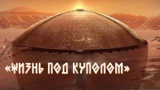 «Жизнь под куполом» (подборка книг)(, 2016-05-13T08:29:31.000Z)