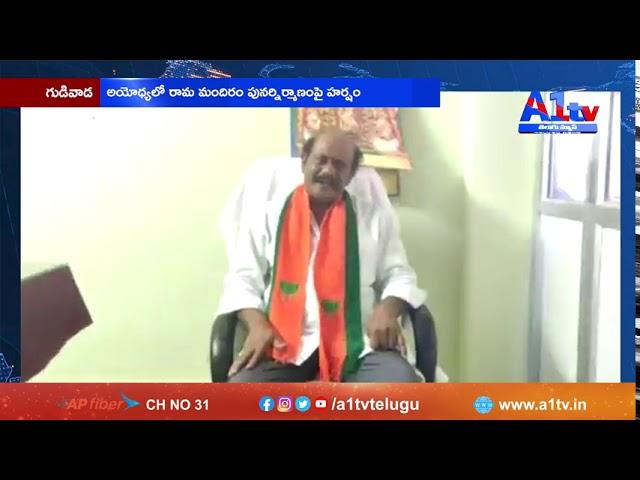 గుడివాడ అయోధ్యలో రామ మందిరం పునర్నిర్మాణంపై హర్షం  || A1TV TELUGU NEWS