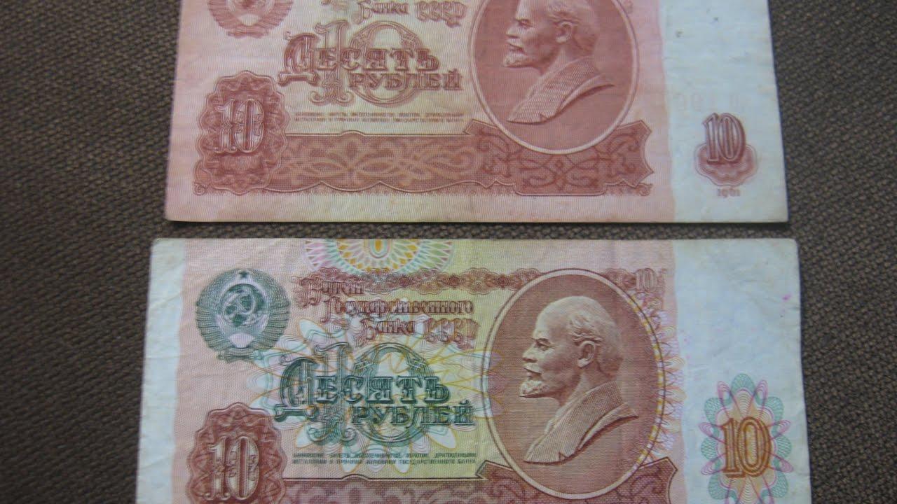 Купить банкноты ссср 1961 1991 что такое бесогон википедия