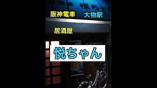 阪神電車大物駅からすぐにある居酒屋悦ちゃんに行ってきました。この日...