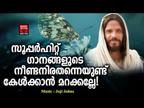 nithyanaya daivame christian devotional songs malayalam 2019 hits of joji johns adoration holy mass visudha kurbana novena bible convention christian catholic songs live rosary kontha friday saturday testimonials miracles jesus   adoration holy mass visudha kurbana novena bible convention christian catholic songs live rosary kontha friday saturday testimonials miracles jesus
