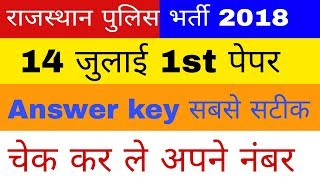 Rajasthan Police Answer key 14 July 2018 First shift Analysis || Rajasthan Police Paper 14 july 2018
