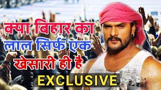 Khesari Lal के अलावा भोजपुरी में कोई भी सुपरस्टार बिहार के दर्शकों से प्यार नही करता क्या