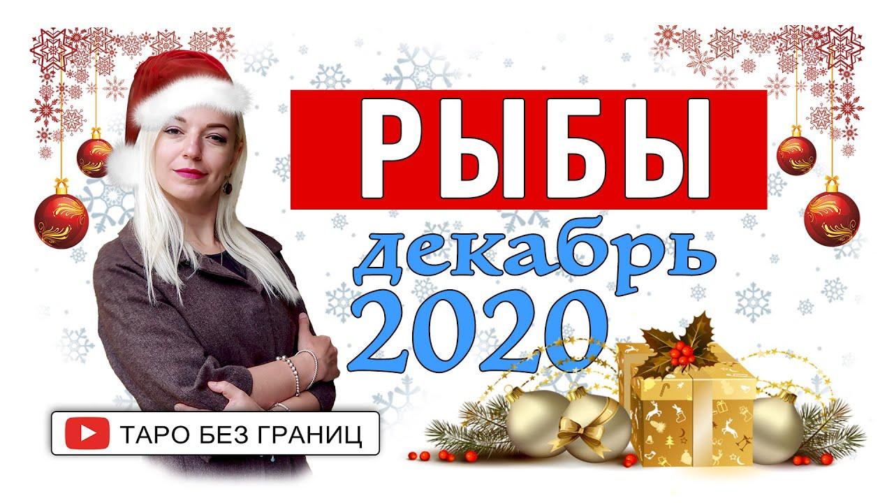 РЫБЫ – ДЕКАБРЬ 2020 | Расклад Таро | Таро онлайн | Гадание Онлайн