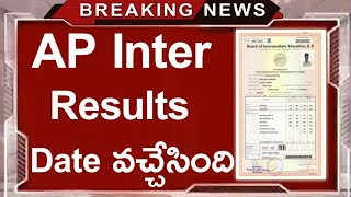 AP Inter results date released || ap inter results 2020 update || ap inter results latest news.