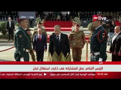 الرئيس اللبناني يصل للمشاركة في ذكرى استقلال لبنان