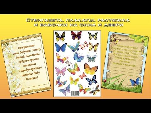Набор шаблонов для оформления детского сада к 8 марта