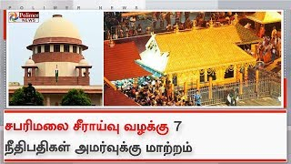 சபரிமலை சீராய்வு வழக்கு 7 நீதிபதிகள் அமர்வுக்கு மாற்றம்| Sabarimala Verdict|Supreme Court