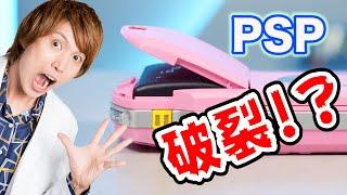 【注意】みんなのPSPのバッテリーが膨らむ?爆発の危険性は?