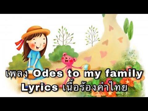 Lyrics เพลง ode to my family