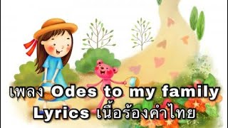 Lyrics เพลง ode to my family