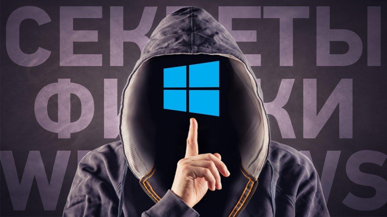 12 СЕКРЕТНЫХ возможностей Windows 10 о которых ты не знал