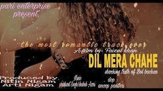 Dil Mera Chahe - Teaser 2017
