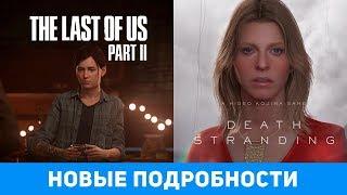 Новые подробности The Last of Us II и Death Stranding
