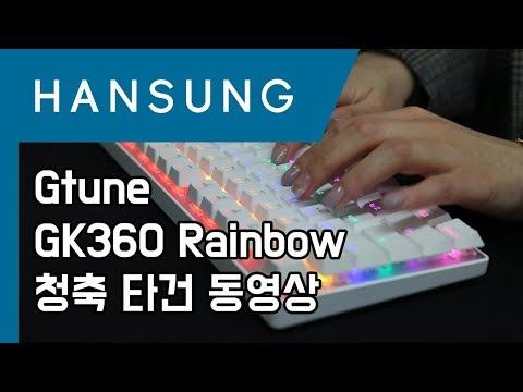 한성컴퓨터 Gtune GK360 Rainbow 타건동영상