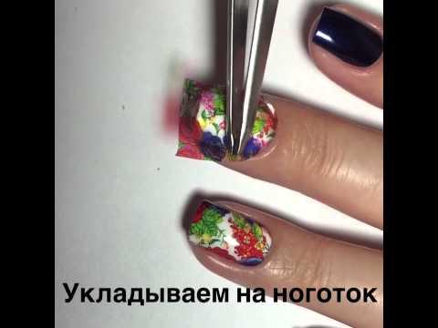 Слайдер дизайн для ногтей. Нанесение на весь ноготь.