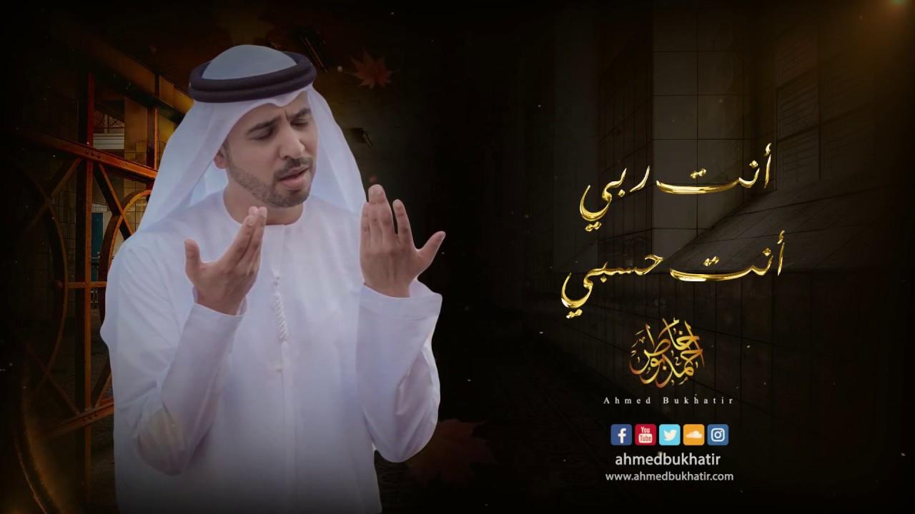 Ahmed Bukhatir - a prayer أحمد بوخاطر - جد بعفو (دعاء) #corona