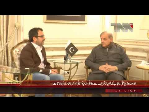 CM Punjab Meeting with Federal Energy Minister Awais Laghari