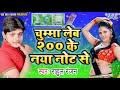 2017 का सबसे हिट गाना - Rahul Ranjan - Chumma Leb 200 Ke Naya Note Se - Bhojpuri Hit Songs