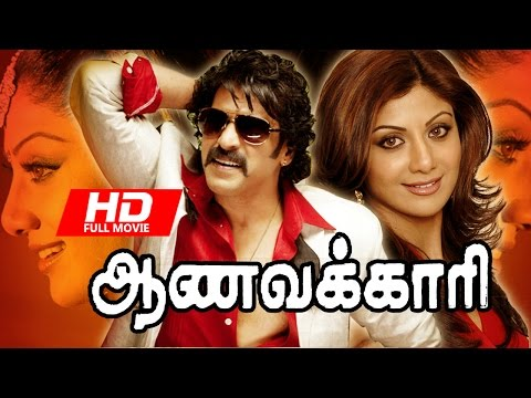 ramanaa tamil full movie vijayakanth tamil movies superhit tamil action movies simran tamil movies tamil full hd movies a.r.murugadoss tamil movies ilaiyaraja tamil songs ashima bhalla tamil movies simran tamil movie songs ramanaa tamil movie songs ramanaa movie scenes ramanaa tamil full length movies riyaz khan tamil movies vaanaviley vaanam adhirave angey yaaru paaru vijayakanth tamil movies ranjitha tamil movies ranjitha malayalam movies ranjitha romantic movie songs pragathi tamil movies ma for more movies please subscribe  http://goo.gl/ynpjpe   shankar (upendra) is an middle class auto driver. he is friendly and jovial. maya (shilpa shetty), a money-lender, is brought up in a rich family. she is portrayed as a boorish character. she i