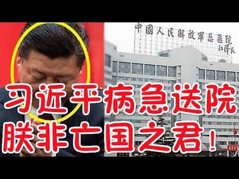 習近平緊急入院,5大問題終於曝光,中共可能無藥可救! - YouTube