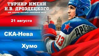СКА-Нева - Хумо. Турнир имени Н. В. Дроздецкого