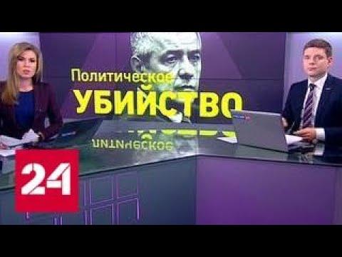 'Факты': убит лидер косовских сербов. От 16.01.18 - Россия 24