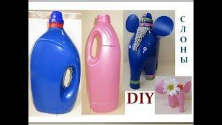 DIY:Поделки из ПЛАСТИКОВЫХ БУТЫЛОК. /Plastic Bottle Ideas.Elephants
