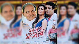 Baruar Sangsar | Full Assamese Movie | VCD