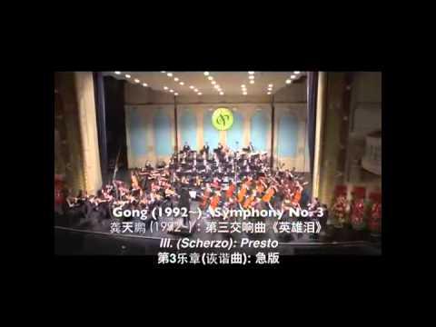 Shanghai Philharmonic: An All-Peng-Peng Gong Program (Full Video)