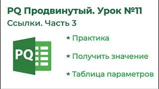 Обучение Excel Power Query на 1-2-3. Модуль 3. Язык М. Ссылки 3. Практика 2
