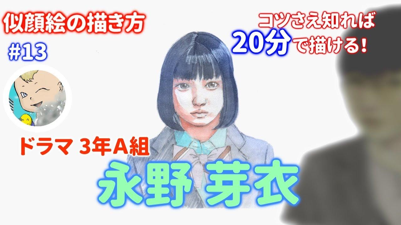 【似顔絵の描き方】ドラマ 3年A組 永野芽郁さん風の女子生徒のイラスト描き方を紹介