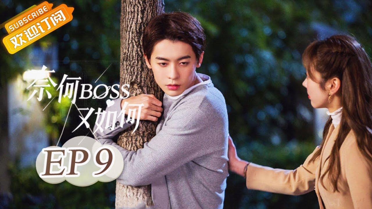 Download 【ENG SUB】《奈何BOSS又如何》第9集 严Boss醉酒耍无赖 Well-Dominanted Love EP9【芒果TV青春剧场】