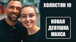 Новые отношения холостяка и победительницы шоу Холостяк 10 сезон. Жизнь после шоу, после проекта.