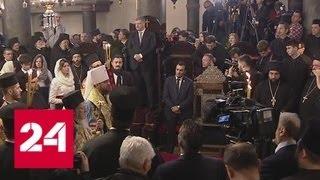 Предоставленный новой украинской церкви томос - результат политической борьбы - Россия 24