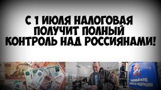 С 1 июля налоговая получит полный контроль над деньгами россиян