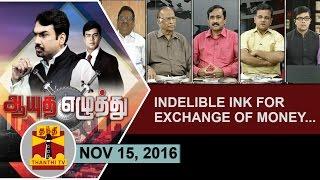 Aayutha Ezhuthu 15-11-2016Indelible Ink For Exchange of Money : Need of the Hour..?  – Thanthi TV Show