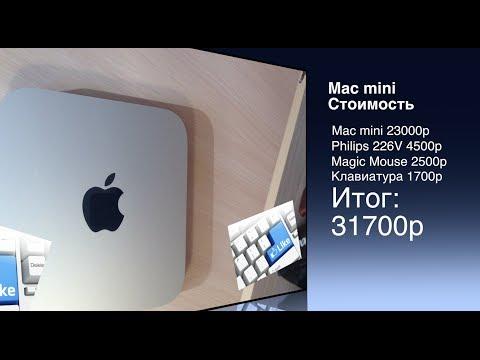 первое включение Mac Mini(обзор 2)
