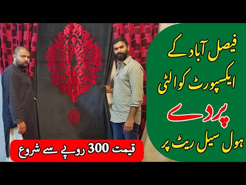 Wholesale curtains market in pakistan | Starting price 300rs | Cheap price curtains | Business Ideas