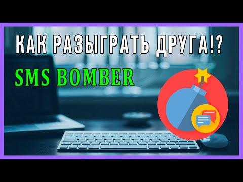КАК РАЗЫГРАТЬ ДРУГА!?!?! | SMS BOMBER | SMS ФЛУД | РОЗЫГРЫШ