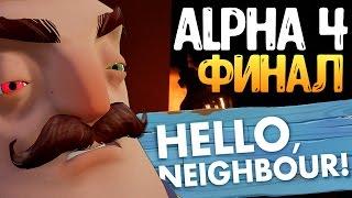 ТАЙНА ПОДВАЛА СОСЕДА (ФИНАЛ ИГРЫ) - Hello Neighbor: Reborn (ALPHA 4)