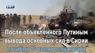 Погибшие российские военнослужащие в Сирии
