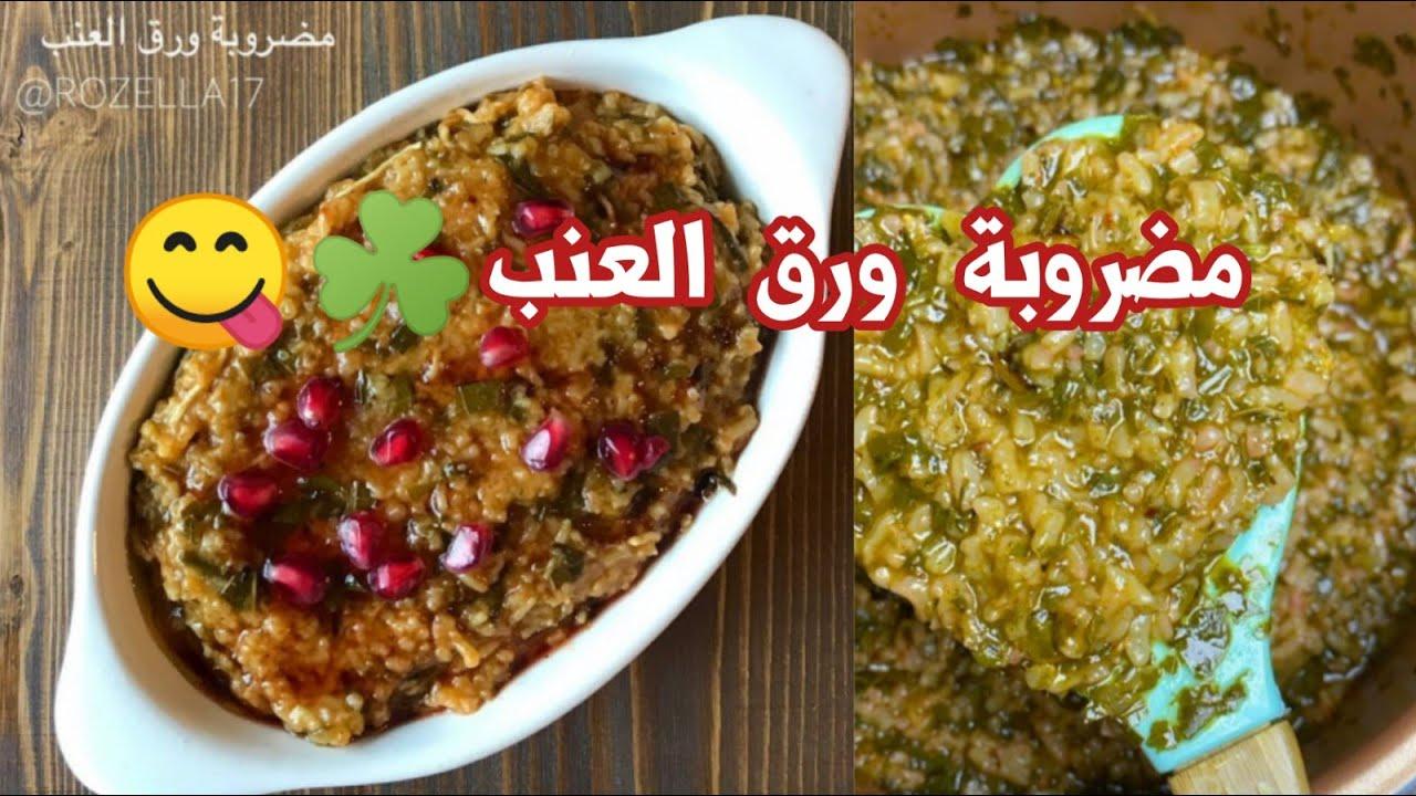 مضروبة ورق العنب بطريقة صديقتي الشيف سارة الطعم ناطع لايفوتكم ياسمينة البحرين Youtube