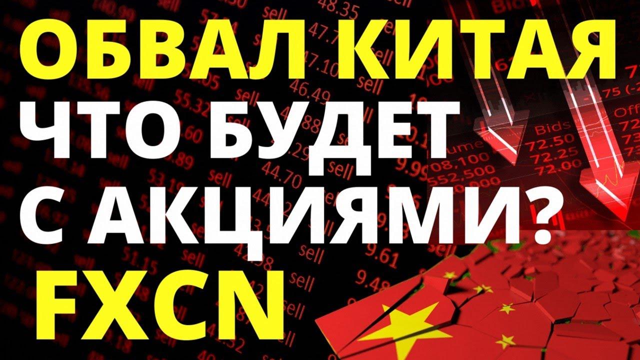 Обвал Китая! Фонд FXCN. Китайские акции. Делистинг. Инвестиции. фонды FINEX БПИФ ETF