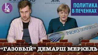Зрада с Северным потоком-2 и другие результаты 'Мюнхена' - #27 Политика с Печенкиным