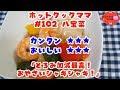 【ホットクックママ】#102 八宝菜【カンタン★★★ おいしい★★★】