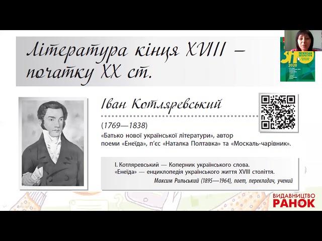 Українська література в контекста ЗНО: узагальнення вивченого. Нова українська література
