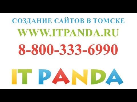 Создание сайта в Томске