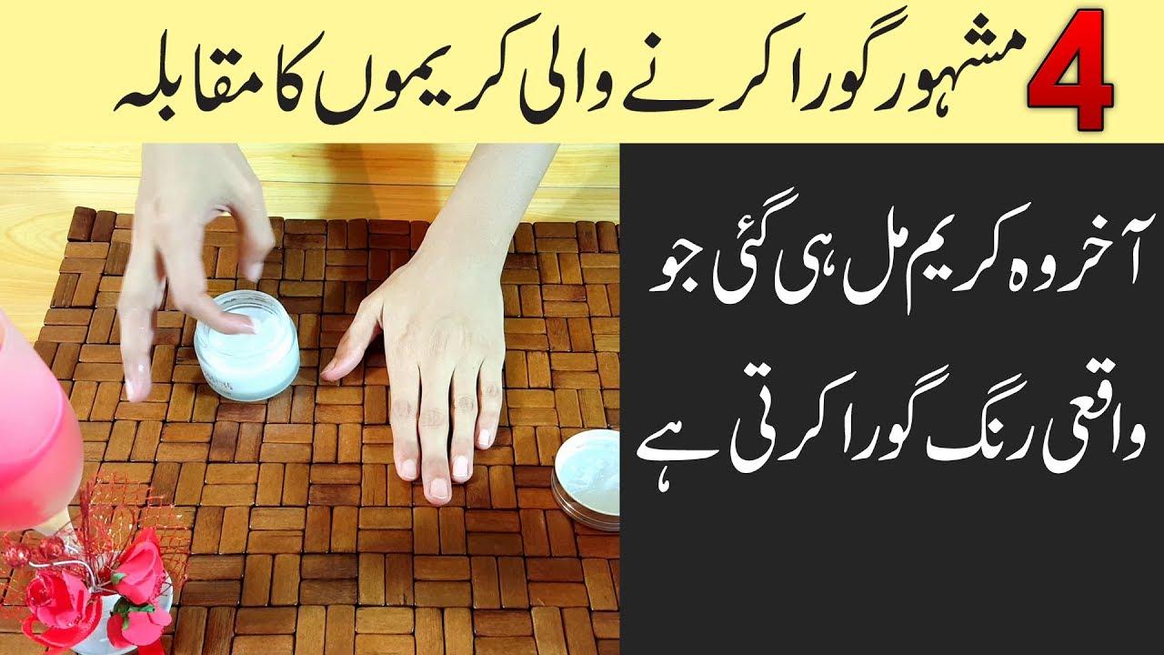 Face Fresh Cream Urdu